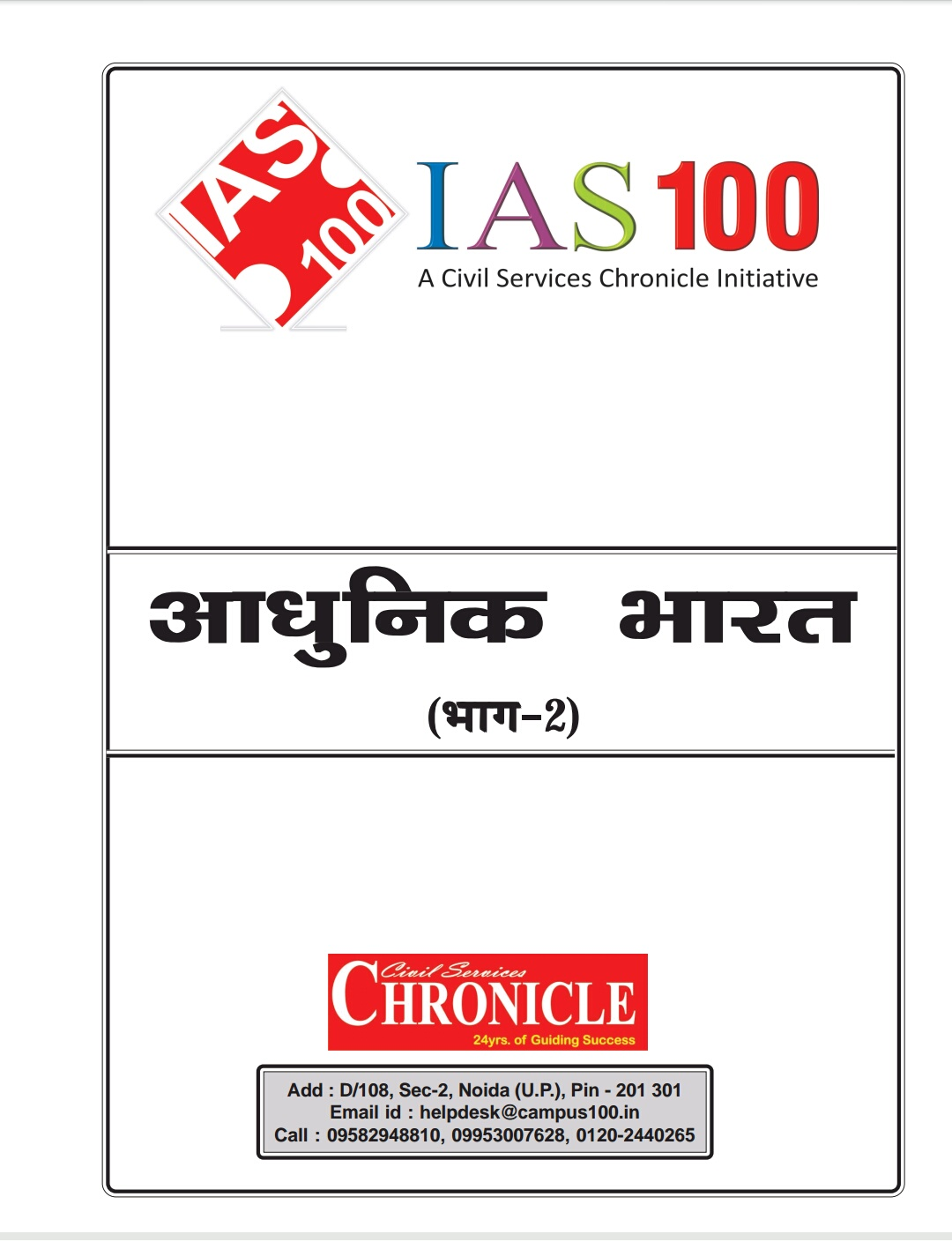 Modern history notes by chornicle in hindi