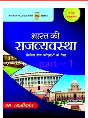 Lakshmikanth Indian Polity Book