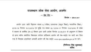 RPSC school lecturer vacancy