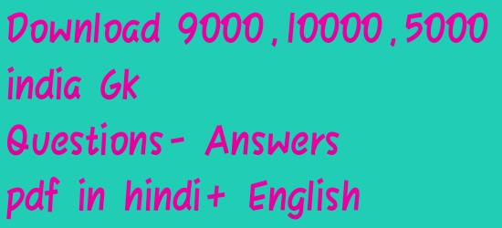 questions gk in hindi