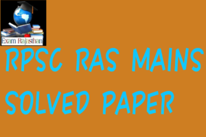 RAS mains solved papers 2017,RPSC RAS main exam paper in pdf