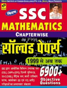 Kiran SSC Mathematics Chapterwise solved Papers pdf download