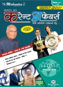 Current affairs september 2017 free pdf download