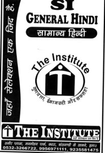 Hindi grammar notes free pdf download : The Institute