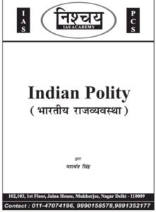 (Download) Indian polity notes for IAS,PCS Exam