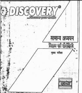 Science and technology (Hindi) free pdf book download