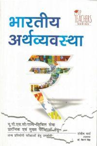 Indian Economy by Sanjiv Verma free Pdf in Hindi