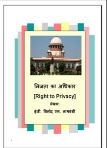 Right to Privacy निजता का अधिकार free eBook Download