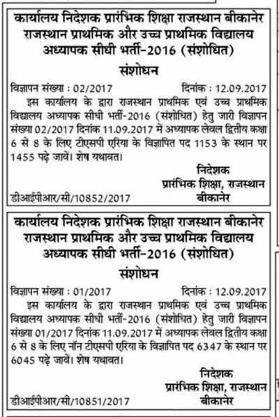 Rajasthan 3rd Grade Teacher Requirement 2016 level-2 Revised Notification