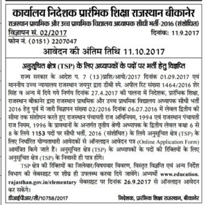 Revised full Notification for 3rd Grade Teacher Requirement 2016 (Level-2) TSP