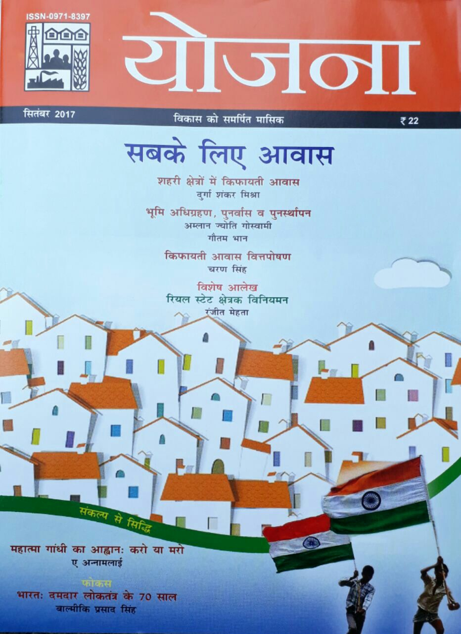 Yojana magazine september 2017 hindi pdf download gumiabroncs Gallery