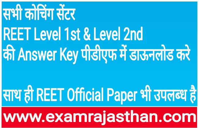 Download REET Coaching Center Answer Key Level 1 & Level 2nd with official Paper