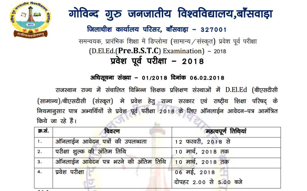 ggtu bstc answer key 2018 download