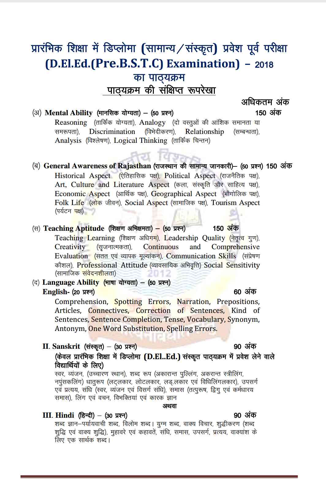 Download BSTC 2018 Syllabus
