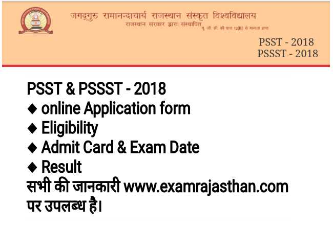 JRRSU PSST & PSSST प्रवेश परीक्षा-2018 Application Form|Eligbility|Exam Date|Admit Card|Counselling