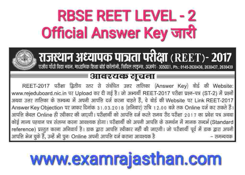 RBSE Declare Official Answer Key REET Level 2 - 2018