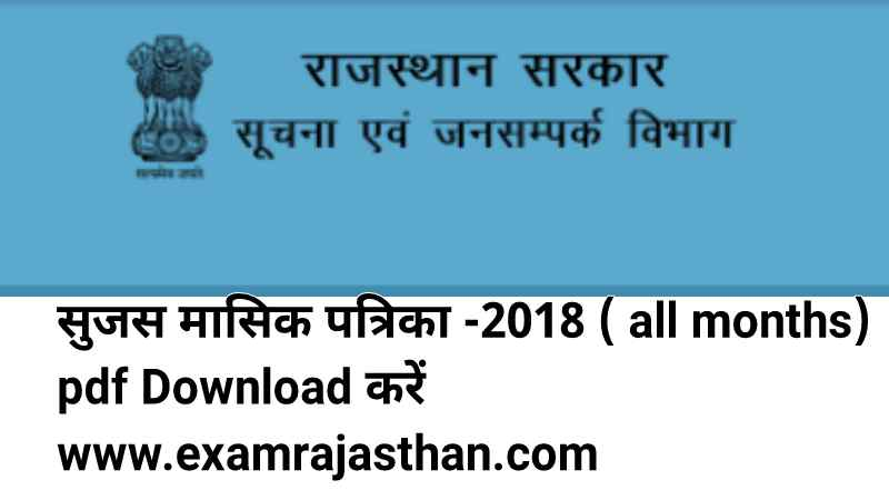 Download Rajasthan SUJAS 2018