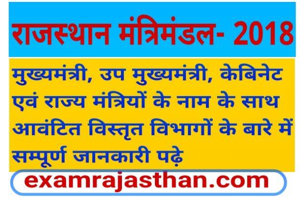 राजस्थान मंत्रिमंडल 2018 के बारे में विस्तृत विवरण पढ़े